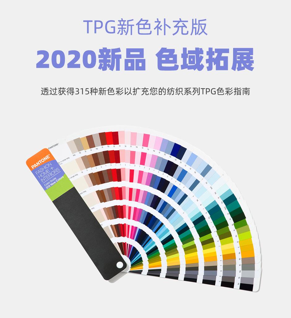 新增315种TPG色增色彩